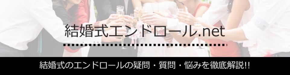 結婚式エンドロール.net